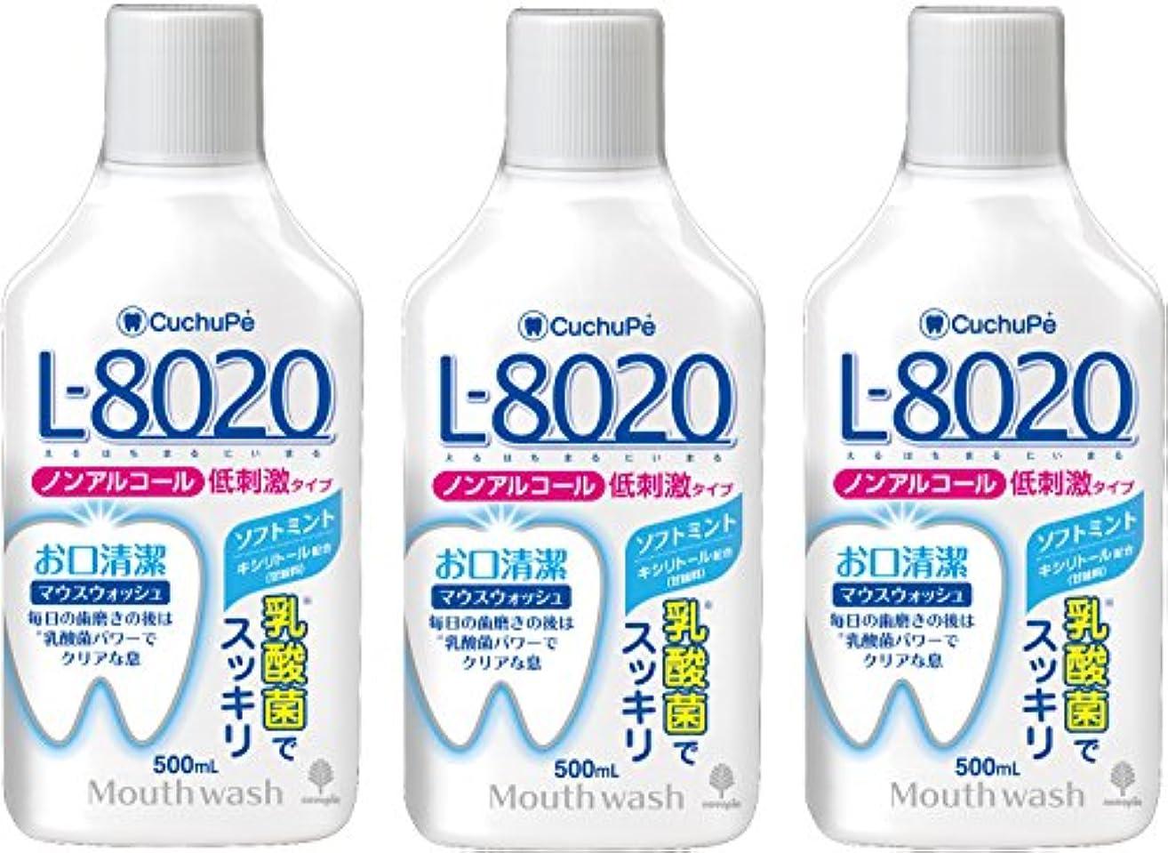 眠り離れて敬の念紀陽除虫菊 マウスウォッシュ クチュッペ L-8020 ノンアルコール ソフトミント 500ml 3個セット