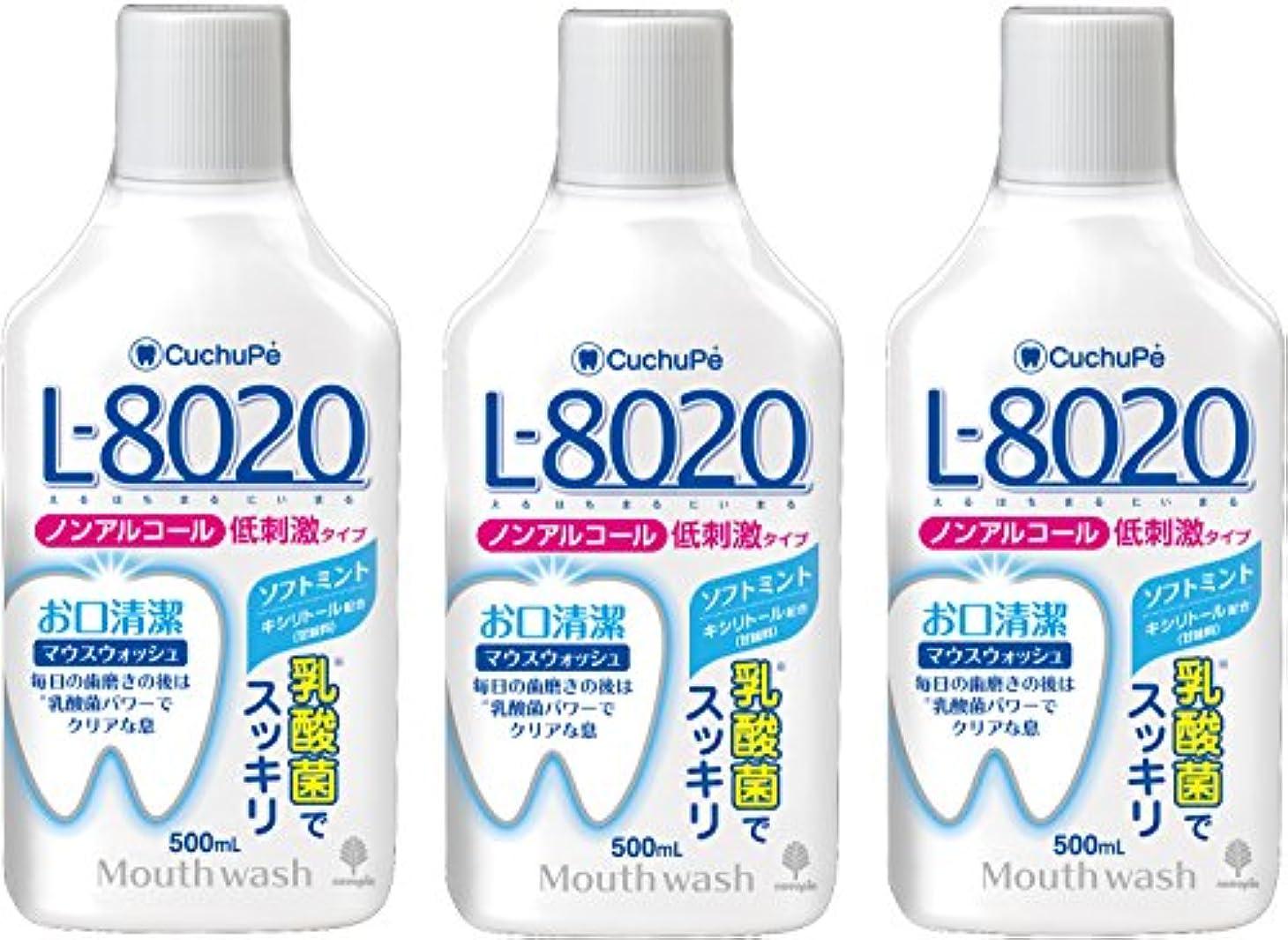 エロチック嫉妬ドル紀陽除虫菊 マウスウォッシュ クチュッペ L-8020 ノンアルコール ソフトミント 500ml 3個セット