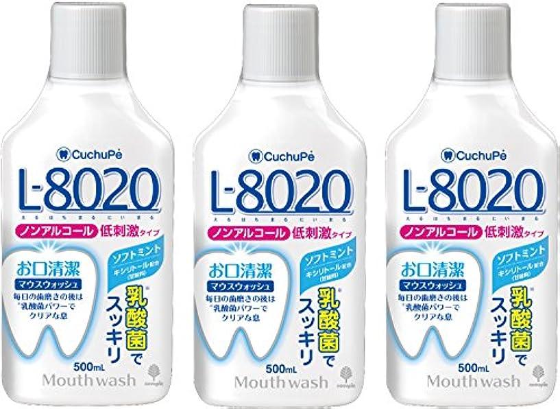 夕暮れあなたが良くなります注入紀陽除虫菊 マウスウォッシュ クチュッペ L-8020 ノンアルコール ソフトミント 500ml 3個セット