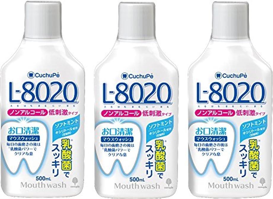 証言する触手意見紀陽除虫菊 マウスウォッシュ クチュッペ L-8020 ノンアルコール ソフトミント 500ml 3個セット