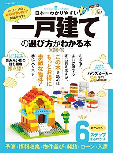 日本一わかりやすい一戸建ての選び方がわかる本2018-19 (100%ムックシリーズ)
