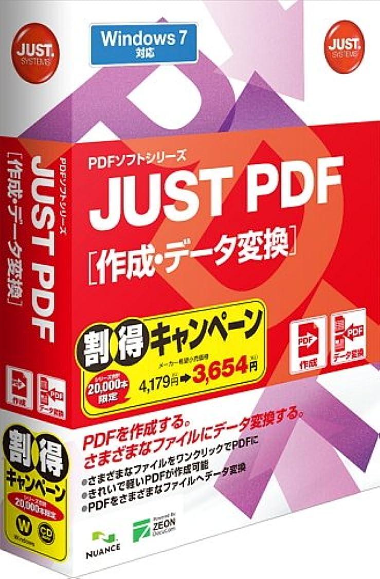 迷路家具不名誉なJUST PDF [作成?データ変換] 通常版 割得キャンペーン