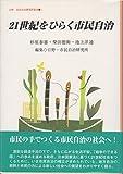 21世紀をひらく市民自治 (日野・市民自治研究所叢書)