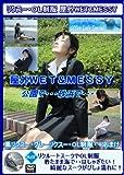 WETシリーズ1 黄金咲ちひろ [DVD]