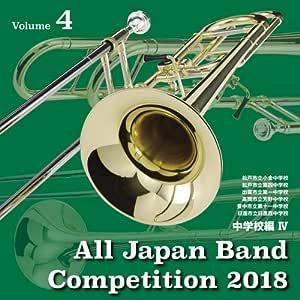 全日本吹奏楽コンクール2018 中学校編IV<Vol.4>