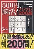 500円で脳活!ナンプレ200選