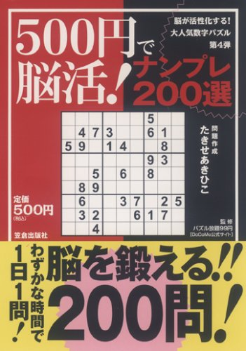 500円で脳活!ナンプレ200選の詳細を見る