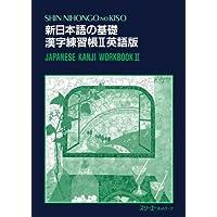 漢字練習帳 英語版〈2〉 (新日本語の基礎)