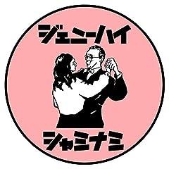 ジェニーハイ「シャミナミ」のジャケット画像