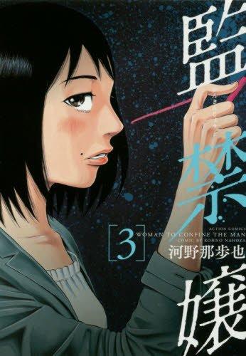 監禁嬢(3) (アクションコミックス)