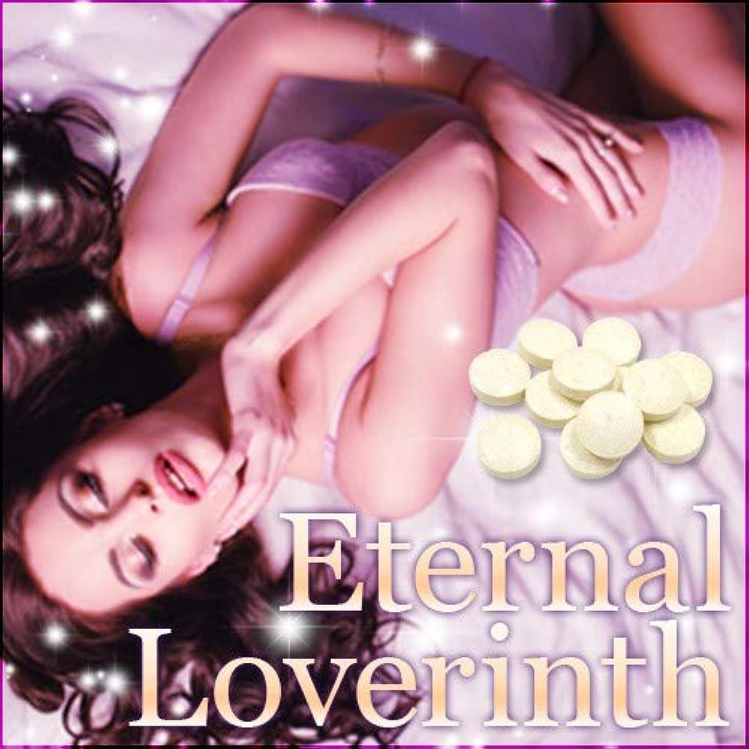 価値のない納屋寄生虫Eternal Loverinth(エターナルラブリンス)