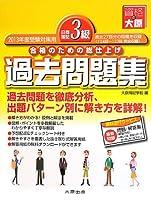 日商簿記3級過去問題集―2013年度受験対策用