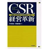 CSR経営革新―組織の社会的責任・ISO26000への拡大