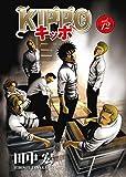 KIPPO (12) (ヤングキングコミックス)