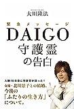 緊急メッセージ DAIGO守護霊の告白