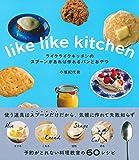 ライクライクキッチンのスプーンがあれば作れるパンとおやつ 画像
