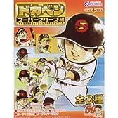 キャラプラスコレクション フィギュアシリーズ ドカベン スーパースターズ編 全8種セット