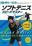 勝利への近道! ソフトテニス スピードマスター -