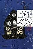 マイ・ブルー・ヘブン 東京バンドワゴン (東京バンドワゴン) (集英社文庫 し)