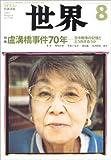 世界 2007年 08月号 [雑誌]
