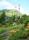 山歩き讃歌8: 人と自然とちょっと冒険 小倉董子 (NGO TAMA BOOKS)