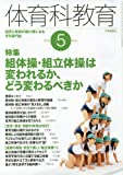 体育科教育 2016年 05 月号 [雑誌]