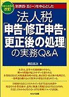 令和元年6月改訂 別表四・五(一)を中心とした 法人税「申告・修正申告・更正後の処理」の実務Q&A