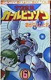 宇宙家族カールビンソン 6 (少年キャプテンコミックス)