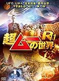 超ムーの世界R11 [DVD]