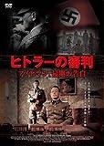 ヒトラーの審判 アイヒマン、最後の告白 [DVD]