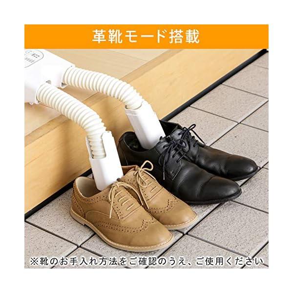 アイリスオーヤマ 靴乾燥機 ダブルノズル SD...の紹介画像5