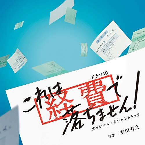 NHK ドラマ10「これは経費で落ちません!」オリジナル・サウンドトラック