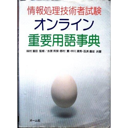 情報処理技術者試験 オンライン重要用語事典