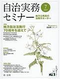 自治実務セミナー 2017年 07 月号 [雑誌]