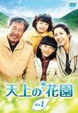 [DVD]天上の花園 DVD-BOX1