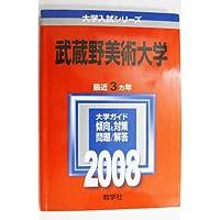 武蔵野美術大学 (大学入試シリーズ 341)