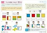 きらめき算数脳 小学3・4年生 (サピックスブックス) 画像