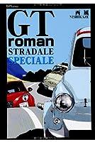GT roman STRADALE SPECIALE (SPコミックス)