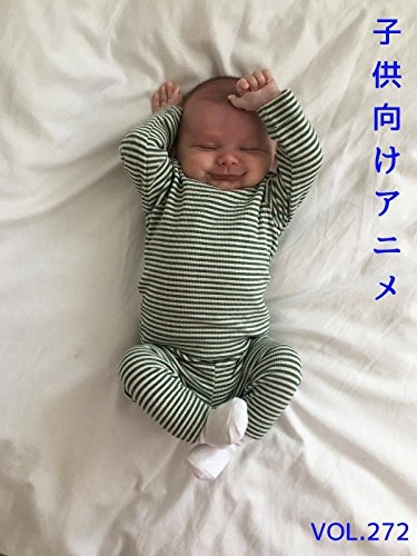 子供向けアニメ VOL. 272