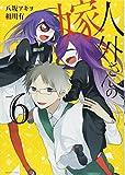 人外さんの嫁 6巻 (ZERO-SUMコミックス)