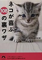 ネコが喜ぶ108の裏ワザ (青春文庫)