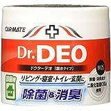 カーメイト 車用 家庭用 除菌消臭剤 ドクターデオ Dr.DEO 置き型 無香 安定化二酸化塩素 130g DSD3