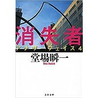 消失者 アナザーフェイス4 (文春文庫)