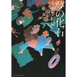 夢の化石 今敏全短篇 (KCデラックス ヤングマガジン)