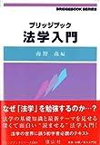 ブリッジブック法学入門 (ブリッジブックシリーズ)