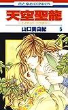 天空聖龍~イノセント・ドラゴン~ 5 (花とゆめコミックス)