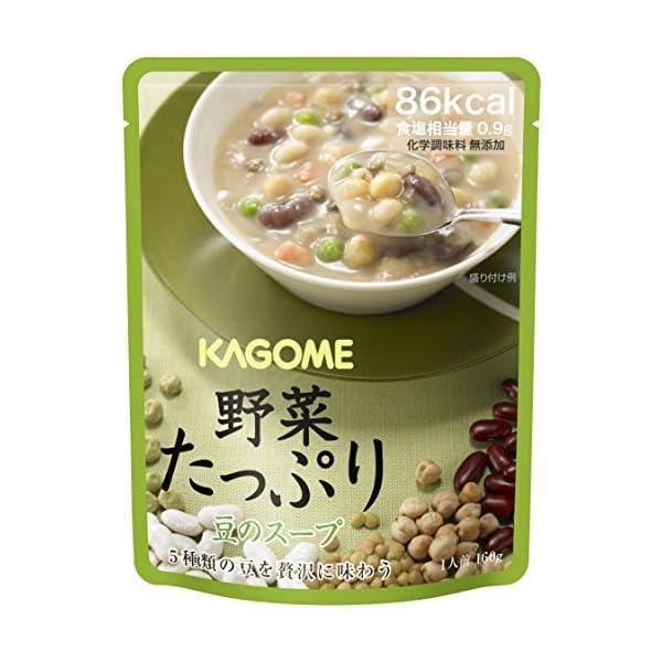 カゴメ 野菜たっぷりスープギフトの紹介画像5