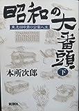 昭和の大番頭—東急田中勇の企業人生〈下〉