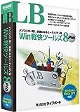 LB Win軽快ツールズ8 Pro