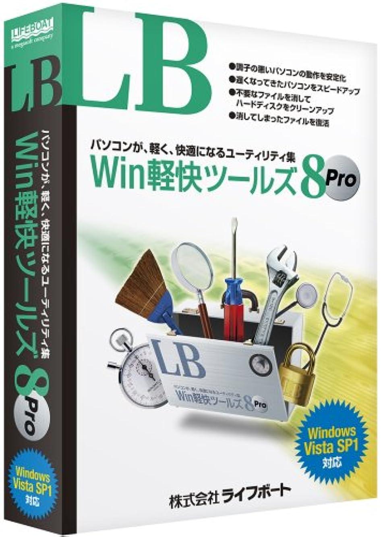 大陸宿題をする田舎LB Win軽快ツールズ8 Pro